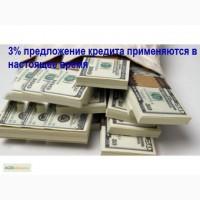 3% легкий кредит предложение применять